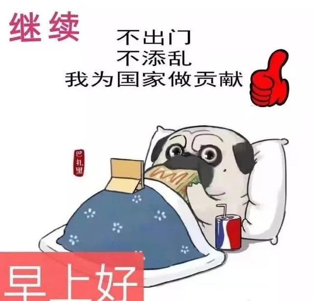 新冠肺炎疫情正能量早安圖片大全,武漢加油中國加油圖片集錦